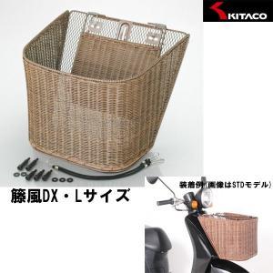キタコ フロントバスケット(籐風/Lサイズ) デラックス DX 前カゴ 籐かご風 原付スクーター用|garager30
