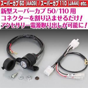 キタコ USB電源KIT スーパーカブ50(AA09)/スーパーカブ110(JA44)/クロスカブ 757-1153000|garager30