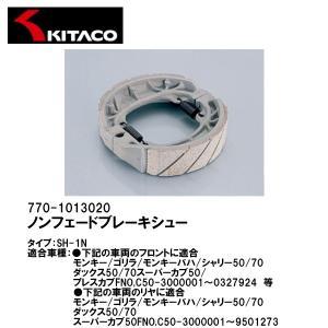 KITACO キタコ 770-1013020 ノンフェードブレーキシュー SH-1N モンキー ゴリラ シャリー ダックス カブ|garager30