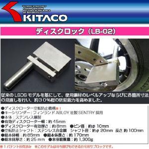 キタコ LB-02 ディスクロック ABLOY SENTRY採用 LB02 盗難防止ロック|garager30
