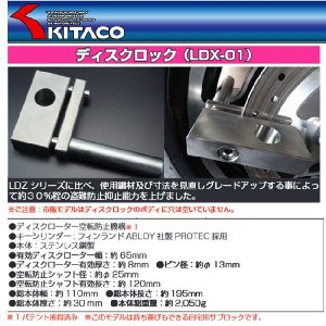 キタコ LDX-01 ディスクロック ABLOY PROTEC採用 LDX01 盗難防止ロック|garager30