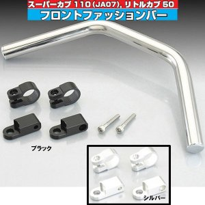 キタコ KITACO フロントファッションバー ダンク・スーパーカブ50/110(AA04/JA10)・クロスカブ・Nマックス用  クランプバー クランプアダプター|garager30