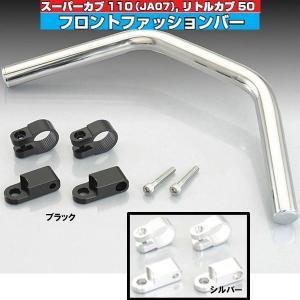 キタコ KITACO フロントファッションバー  リトルカブ/スーパーカブ110 JA07用  クランプバー クランプアダプター|garager30