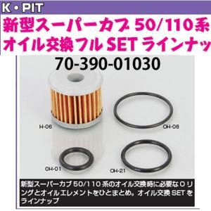 キタコ ホンダ スーパーカブ50/110系 オイル交換フルセット オイルエレメント Oリング 70-390-01030 オイルフィルター|garager30