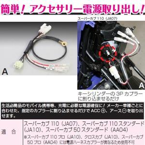 キタコ 電源取り出しハーネス スーパーカブ110(JA07)、スーパーカブ110スタンダード(JA10)、スーパーカブ50スタンダード(AA04) 756-1424900|garager30