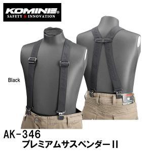 コミネ AK-346 プレミアムサスペンダーII 09-346 AK346 KOMINE 2018-2019|garager30