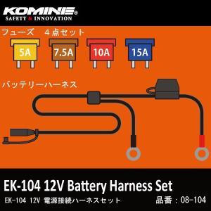 コミネ EK-104 12V バッテリーハーネスセット 08-104 電源接続ハーネスセット 電熱製品アクセサリー オプション KOMINE 2018-2019|garager30