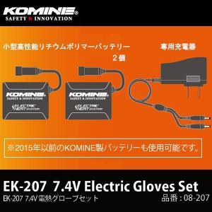 コミネ EK-207 7.4V 電熱グローブセット 08-207 ELECTRIC GLOVES SET 電熱製品アクセサリー オプション KOMINE 2018-2019|garager30