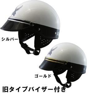 コミネ FUJI 300A 300C 旧バイザー付き ハーフヘルメット 01-151/01-154 フジヘル ポリスタイプ|garager30