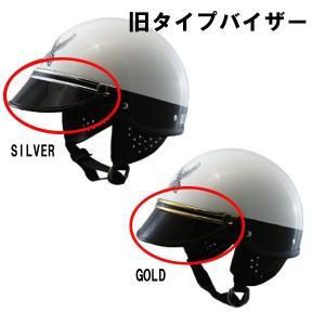 コミネ FUJI 300A / 300C 用 旧タイプバイザー リプレイスメントバイザー Fuji フジヘル|garager30
