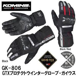 コミネ GK-806 GTXプロテクトウインターグローブ-ガイウス ゴアテックス 06-806 GK806 KOMINE 冬用 防寒 防風 2018-2019|garager30