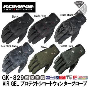 KOMINE コミネ GK-829 AIR GEL Protect Short W-Gloves AIR GEL プロテクトショートウィンターグローブ バイク用 06-829 GK829 06829 防水 透湿 春秋|garager30