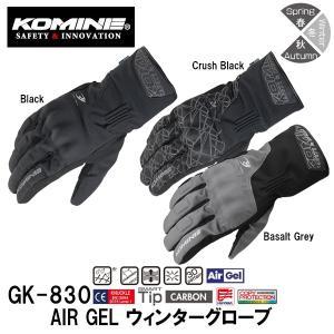 KOMINE コミネ GK-830 AIR GEL W-Gloves AIR GEL ウィンターグローブ バイク用 06-830 GK830 06830 防水 透湿 春秋|garager30