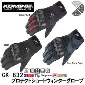 KOMINE コミネ GK-832 Protect Short W-Gloves プロテクトショートウィンターグローブ バイク用 06-832 GK832 06832 防水 透湿 防寒 冬用|garager30