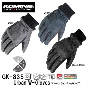 KOMINE コミネ GK-835 Urban W-Gloves アーバンウィンターグローブ バイク用 06-835 GK835 06835 防水 透湿 春 秋|garager30