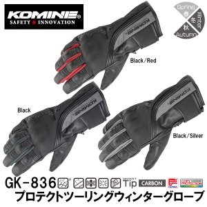 KOMINE コミネ GK-836 Protect Touring W-Gloves プロテクトツーリングウィンターグローブ バイク用 06-836 GK836 06836 防水 透湿 冬用 防寒|garager30