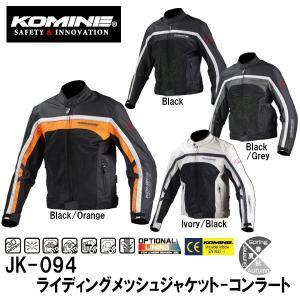 KOMINE コミネ JK-094 ライディングメッシュジャケット-コンラート 07-094 CONRAT JK094 春夏モデル|garager30