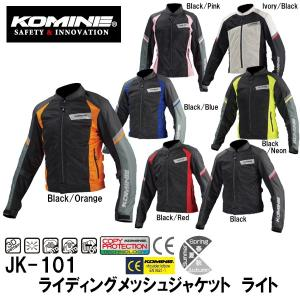 KOMINE コミネ JK-101 ライディング メッシュ ジャケット ライト JK101 07-101 春夏モデル|garager30