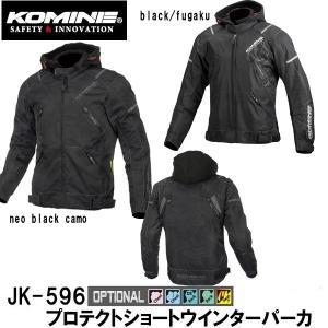 コミネ JK-596 プロテクトショートウインターパーカ ウインタージャケット バイク用 07-596 防水 防寒 防風 JK596 KOMINE 2018-2019|garager30