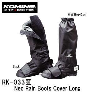 KOMINE コミネ RK-033 ネオレインブーツカバーロング RK033 09-033 09033 Neo Rain Boots Cover Long 雨具 レインカバー|garager30