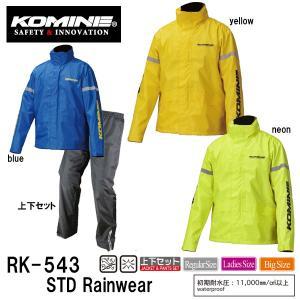 KOMINE コミネ RK-543 STDレインウェア RK543 03-543 03543 4XLB~5XLB STD Rainwear 自転車にも 大きいサイズ|garager30