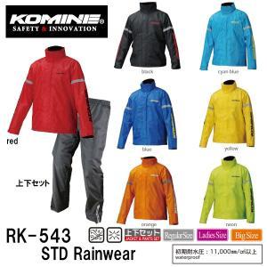 KOMINE コミネ RK-543 STD レインウェア RK543 03-543 03543 STD Rainwear 雨具 レインスーツ 上下セット 雨合羽 自転車にも|garager30
