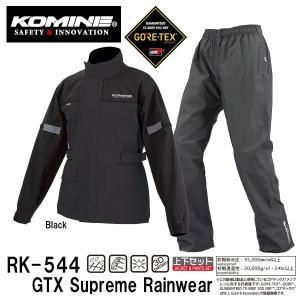 KOMINE コミネ RK-544 GTX スプリームレインウェア RK544 03-544 03544 GTX Supreme Rainwear GORE-TEX〓 雨具 レインスーツ 上下セット 雨合羽 自転車にも|garager30