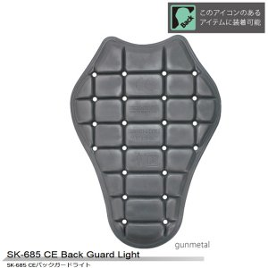 コミネ SK-685 CEバックガードライト 脊椎用 プロテクター SK685 garager30