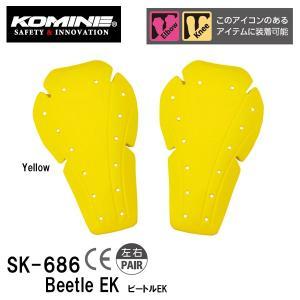 KOMINE コミネ SK-686 ビートル EK SK686 04-686 Beetle EK 肘 膝 用 ジャケット パンツ 用 インナー プロテクター|garager30