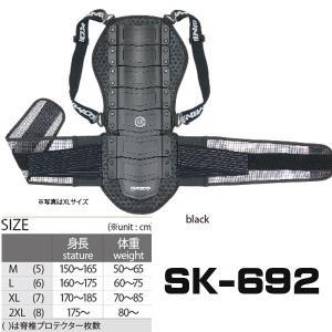 コミネ 04-692 SK-692 CEマルチバックプロテクター M〜L 背中 脊椎|garager30