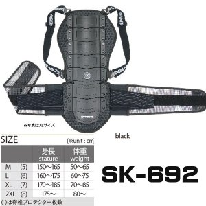 コミネ 04-692 SK-692 CEマルチバックプロテクター XL〜2XL 背中 脊椎|garager30
