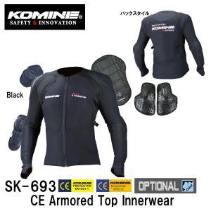 KOMINE コミネ SK-693 CEアーマードトップインナーウェア SK693 04-693 CE Armored Top Innerwear 肩 肘 胸部 脊椎 プロテクター インナー|garager30