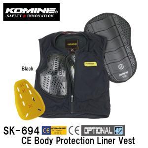 KOMINE コミネ SK-694 CE ボディプロテクションライナーベスト SK694 04-694 CE Body Protection Liner Vest 脇 胸部 脊椎 プロテクター インナー ベスト|garager30