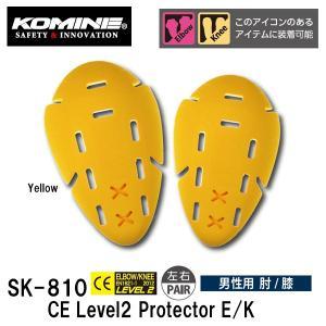 KOMINE コミネ SK-810 CEレベル2 プロテクターE/K SK810 04-810 CE Level2 Protector E/K 肘 膝 用 男性用 ジャケット パンツ 用 インナー プロテクター|garager30