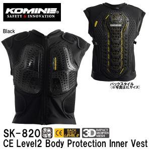 KOMINE コミネ SK-820 CEレベル2 ボディプロテクションインナーベスト SK820 04-820 CE Level 2 Body Protection inner Vest インナー プロテクター ベスト|garager30