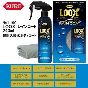 KURE ルックス レインコート 超耐久撥水ボディコート LOOX RAIN CORT クレ 呉工業 garager30