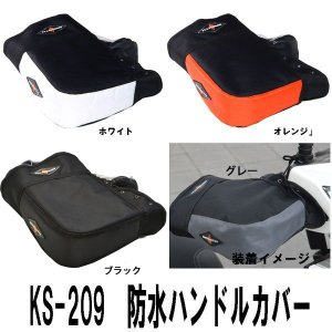 リード KS-209 防水ハンドルカバー 防寒 防風 LEAD KS209 ハンドルウォーマー バイクハンドルカバー|garager30