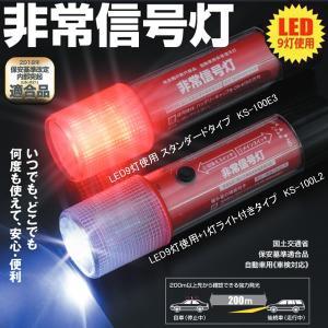 小林総研 KS-100L2  非常信号灯 車検対応 LED 9灯+1灯 発炎筒 ライト付きタイプ|garager30