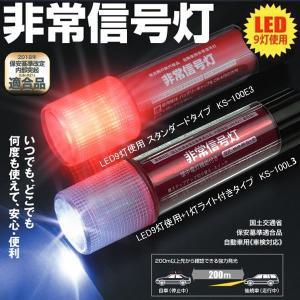 小林総研 KS-100L3  新型 非常信号灯 車検対応 LED 9灯+1灯 発炎筒 ライト付きタイプ|garager30