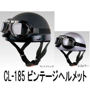 Marushin マルシン CL-185 ゴーグル付き ビンテージハーフヘルメット CL185|garager30