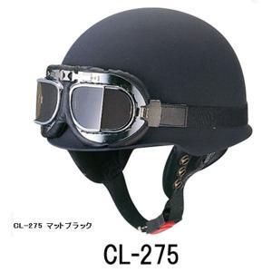 Marushin マルシン CL-275 ゴーグル付き ジャーマンスタイルハーフヘルメット CL275|garager30