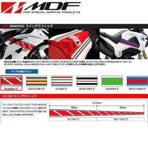 MDF LINE GRAPHIC ライングラフィックステッカー デカール ストロボ ロスマンズ|garager30