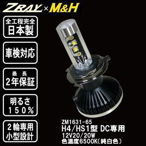 ZRAY×M&H LEDバルブ(H4/HS1タイプ) 2輪用LEDヘッドライトバルブ バイク用 車検対応  6500K ゼットレイ|garager30