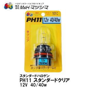 M&H マツシマ PH-11 クリア ハロゲンバルブ ヘッドライト球 PH11|garager30