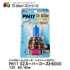 M&H マツシマ  PH-11 12V 40/40W  「S2」バイクビーム スーパーゴースト6000  高効率ハイパーハロゲンバルブ ヘッドライト球|garager30