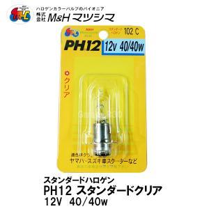 M&H マツシマ PH-12 クリア ハロゲンバルブ PH12 ヘッドライト球|garager30