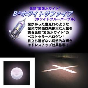 M&H マツシマ PH-12 12V40/40W バイクビーム「B2」 ホワイトサファイア 高効率ハイパーハロゲンバルブ PH12 ヘッドライト球|garager30