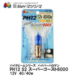 M&H マツシマ PH-12 12V40/40W バイクビーム「S2」スーパーゴースト6000 高効率ハイパーハロゲンバルブ PH12 ヘッドライト球|garager30