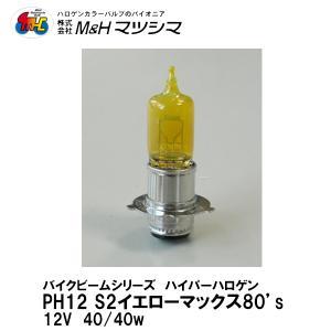 M&H マツシマ PH-12 12V40/40W バイクビーム「S2」S2イエローマックス80's  高効率ハイパーハロゲンバルブ PH12 ヘッドライト球|garager30