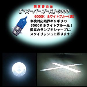 M&H マツシマ H-4 12V60/55W バイクビーム「S2」 スーパーゴースト6000 高効率ハイパーハロゲンバルブ H4 ヘッドライト球|garager30
